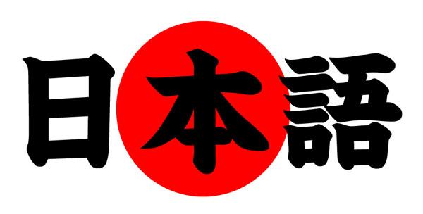 Japonca Tercümanlar, Japonca Çevirileri, Japonca Tercüme, Japonca Noter Onaylı Çeviri Yaptır, Japonca Çeviri Yaptır, Japonca Tercüman, Japonca Çeviri